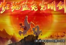 儿童动画片《虹猫蓝兔光明剑》全79集 720P/MP4/14.5G 动画片虹猫蓝兔光明剑全集下载-儿童动画网