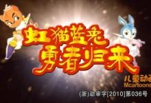 儿童动画片《虹猫蓝兔勇者归来》全52集 720P/MP4/8.39G 动画片虹猫蓝兔勇者归来全集下载-儿童动画网