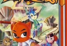 儿童动画片《虹猫蓝兔仗剑走天涯》全108集 720P/MP4/9.98G 动画片虹猫蓝兔仗剑走天涯全集下载-儿童动画网