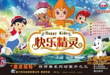 儿童动画片《快乐精灵》全26集 720P/MP4/3.62G 动画片快乐精灵全集下载-儿童动画网