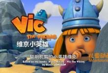 儿童动画片《维京小英雄 Vic the Viking》全78集 720P/MP4/6.94G 动画片维京小英雄全集下载-儿童动画网