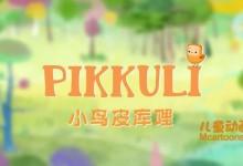 儿童动画片《小鸟皮库哩 Pikkuli》全26集 720P/MP4/2.47G 动画片小鸟皮库哩全集下载-儿童动画网