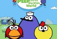加拿大动画片《小皮大世界 Peep and the Big Wide World》第一季全24集 国语版 720P/MP4/1.48G 动画片小皮大世界全集下载-儿童动画网