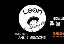 儿童动画片《小屁孩莱昂 LEON》第一季全52集 720P/MP4/433M 动画片全集下载-儿童动画网