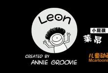 儿童动画片《小屁孩莱昂 LEON》第二季全52集 720P/MP4/418M 动画片全集下载-儿童动画网