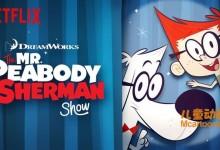 儿童动画片《天才眼镜狗 Mr Peabody&Sherman》第一季全26集 1080P/MP4/8.32G 动画片天才眼镜狗全集下载-儿童动画网