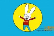 儿童动画片《超人兔 Simon》全52集 720P/MP4/1.78G 动画片超人兔全集下载-儿童动画网