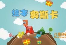 儿童动画片《绘本奥斯卡》全126集 1080P/MP4/6.41G 动画片绘本奥斯卡全集下载-儿童动画网