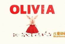 美国动画片《欧利维亚 Olivia》第一季全50集 1080P/MP4/6.73G 动画片欧利维亚全集下载-儿童动画网