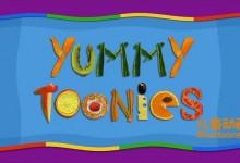 儿童习惯养成动画片《果蔬宝宝 Yummy Toonies》全104集 1080P/MP4/1.52G 动画片果蔬宝宝全集下载-儿童动画网