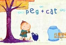 儿童益智动画片《佩格和小猫 Peg+Cat》全80集 国语版 1080P/MP4/20.7G 动画片佩格和小猫全集下载-儿童动画网