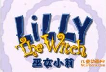 儿童动画片《巫女小莉 Lilly The Witch》全26集 英文版 高清/MP4/2.32G 动画片巫女小莉全集下载-儿童动画网
