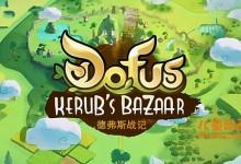 法国动画片《德弗斯战记 Dofus:Kerub's Bazaar》全52集 中文版52集+英语版52集 720P/MP4/9.19G 动画片德弗斯战记全集下载-儿童动画网