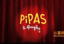 法国搞笑动画片《搞笑小蜘蛛 Pipas and Douglas》全52集 1080P/MP4/478M 动画片搞笑小蜘蛛全集下载-儿童动画网