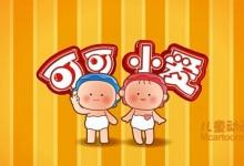 儿童益智动画片《可可小爱》全280集 720P/MP4/1.66G 动画片可可小爱全集下载-儿童动画网