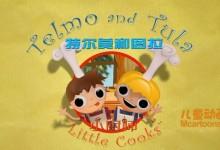 益智动画片《特尔莫和图拉 小厨师 Telmo and Tula》全52集 国语版 1080P/MP4/8.19G 动画片特尔莫和图拉 小厨师全集下载-儿童动画网