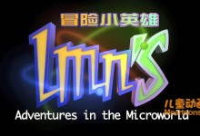 益智动画片《冒险小英雄 Adventures in the Microworld》全52集 国语版 1080P/MP4/14.6G 动画片冒险小英雄全集下载-儿童动画网