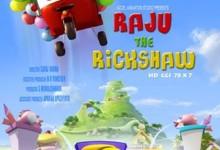 印度动画片《车仔乐园 Raju the Rickshaw》全78集 国语版 720P/MP4/2.38G 动画片车仔乐园全集下载-儿童动画网