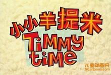 英国动画片《小小羊提米 Timmy Time》全78集 国语版 高清/MP4/8.7G 动画片小小羊提米全集下载-儿童动画网