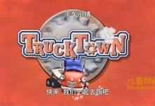 加拿大动画片《卡车小镇 Truck Town》全80集 国语版 720P/MP4/6.91G 动画片卡车小镇全集下载-儿童动画网