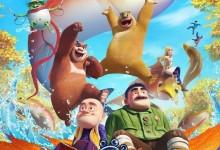 动画电影《熊出没大电影:熊出没之变形记 2018》国语版 1080P/MP4/1.79G 动画片熊出没之变形记下载-儿童动画网