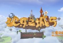 儿童动画片《欢乐之城 Happy City》第五季全52集 国语版 720P/MP4/4.82G 动画片欢乐之城全集下载-儿童动画网