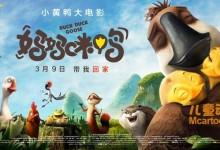 动画电影《妈妈咪鸭 Duck Duck Goose 2018》中英双字 720P/MP4/1.12G 动画片妈妈咪鸭全集下载-儿童动画网