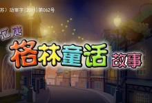 儿童益智动画片《亿唐格林童话故事》全200集 国语版 1080P/MP4/9.89G 动画片亿唐格林童话故事全集下载-儿童动画网