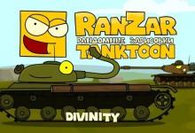 欧美动画片《RanZar 欢乐坦克世界》全108集 国语版 1080P/MP4/1.05G 动画片RanZar 欢乐坦克世界全集下载-儿童动画网