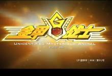 儿童动画片《金甲战士 Golden Warrior》全52集 国语中字 高清/MP4/1.79G 动画片金甲战士全集下载-儿童动画网