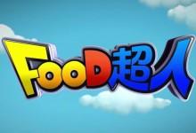 儿童动画片《FOOD超人》全26集 国语版 1080P/MP4/4.16G 动画片FOOD超人全集下载-儿童动画网