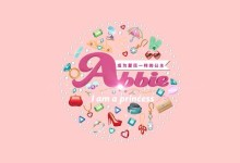 儿童动画片《爱芘公主 Abbie》全90集 国语版 720P/MP4/7.17G 动画片爱芘公主全集下载-儿童动画网