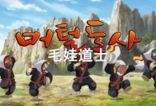 韩国动画片《毛娃道士》全26集 国语版 1080P/MP4/8.34G 动画片毛娃道士全集下载-儿童动画网