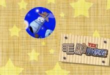 儿童动画片《毛驴小侦探》全52集 国语版 1080P/MP4/11.7G 动画片毛驴小侦探全集下载-儿童动画网