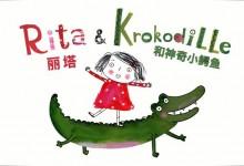 丹麦动画片《丽塔的神奇小鳄鱼 Rita & Krokodille》全26集 国语版 1080P/MP4/1.93G 动画片丽塔的神奇小鳄鱼全集下载-儿童动画网