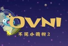 法国动画片《不死小萌物 OVNI》第二季全52集 国语版 1080P/MP4/2.22G 动画片下载-儿童动画网
