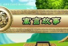 儿童益智动画片《皮影戏 寓言故事》全100集 国语版 720P/MP4/4.76G 动画片下载-儿童动画网