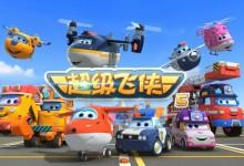 儿童动画片《超级飞侠  Super Wings》第五季全20集 国语版 1080P/MP4/4.48G 动画片超级飞侠第五季全集下载-儿童动画网