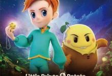 儿童动画片《小王子与土豆仔 Little Prince & Potato》全52集 国语版 1080P/MP4/13G 动画片小王子与土豆仔下载-儿童动画网