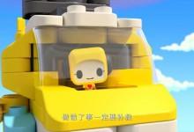 儿童益智动画片《百变布鲁可教育短片 Magic Blocks》全72集 国语版 1080P/MP4/783M 动画片百变布鲁可下载-儿童动画网