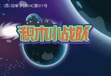 儿童动画片《积木小战队》全50集 国语版 1080P/MP4/5.73G 动画片积木小战队下载-儿童动画网