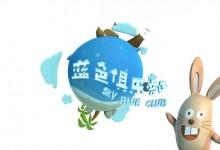 儿童动画片《蓝色俱乐部 Sky Blue Club》全52集 国语版 720P/MP4/4.14G 动画片蓝色俱乐部下载-儿童动画网