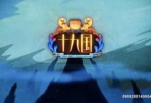 励志动画片《十九国》全109集 国语版 720P/MP4/11G 动画片十九国下载-儿童动画网