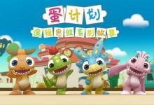 儿童逻辑思维动画片《蛋计划逻辑思维儿童系列故事》全43集 国语版 720P/MP4/1.48G 动画片蛋计划下载-儿童动画网