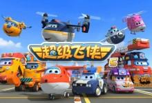 韩国动画片《超级飞侠  Super Wings》第五季全20集 国语版 720P/MP4/1.82G 动画片超级飞侠第5季全集下载-儿童动画网