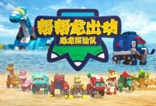 儿童动画片《帮帮龙出动之恐龙探险队》第2季全26集 国语版 1080P/MP4/6.61G 动画片帮帮龙出动之恐龙探险队下载-儿童动画网