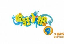 儿童动画片《疯狂小糖 Crazy Candies》第四季全30集 国语版 1080P/MP4/3.62G 动画片疯狂小糖下载-儿童动画网