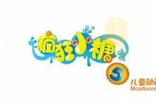 儿童动画片《疯狂小糖 Crazy Candies》第五季全30集 国语版 1080P/MP4/3.68G 动画片疯狂小糖下载-儿童动画网