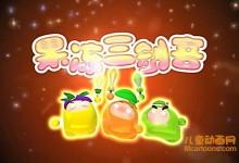 儿童动画片《果冻三剑客》全20集 国语版 高清/MP4/2.74G 动画片果冻三剑客下载-儿童动画网