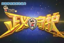 儿童动画片《熊仔之正义守护》全52集 国语版 720P/MP4/7.64G 动画片熊仔之正义守护下载-儿童动画网
